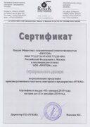 Сертификат официального дилера УП Рунак фото